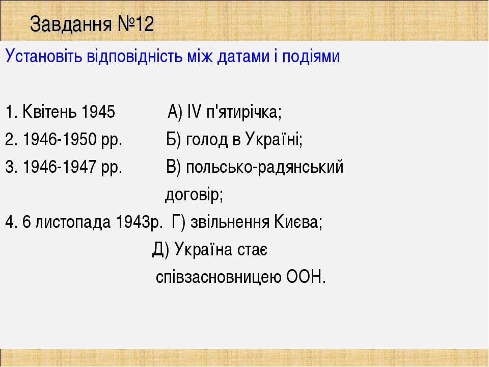 Завдання №12 Установіть відповідність між датами і подіями 1. Квітень 1945 А)...
