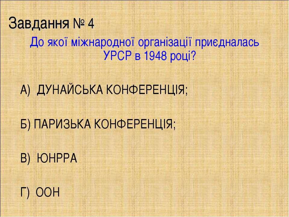 Завдання № 4 До якої міжнародної організації приєдналась УРСР в 1948 році? А)...