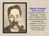 Дмитро Захарович Мануї льський (партійні псевдоніми — «Мефодій», «Фома», «Іва...