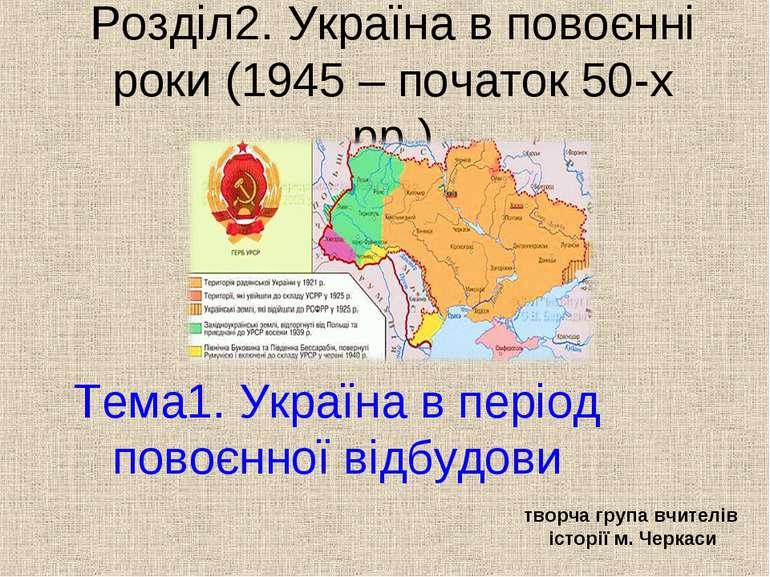 Розділ2. Україна в повоєнні роки (1945 – початок 50-х рр.) Тема1. Україна в п...