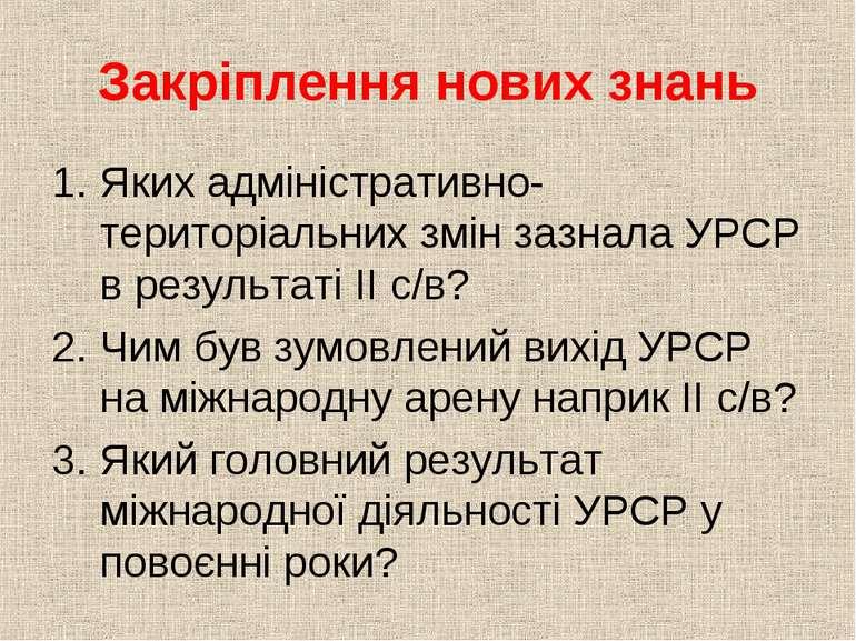 Закріплення нових знань Яких адміністративно-територіальних змін зазнала УРСР...