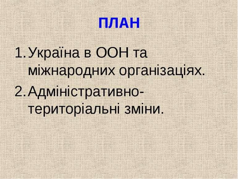 ПЛАН Україна в ООН та міжнародних організаціях. Адміністративно-територіальні...