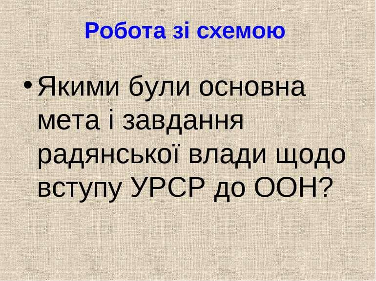 Робота зі схемою Якими були основна мета і завдання радянської влади щодо вст...