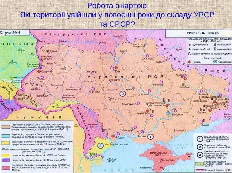 Робота з картою Які території увійшли у повоєнні роки до складу УРСР та СРСР?