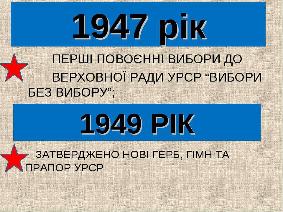 """1947 рік ПЕРШІ ПОВОЄННІ ВИБОРИ ДО ВЕРХОВНОЇ РАДИ УРСР """"ВИБОРИ БЕЗ ВИБОРУ""""; 19..."""