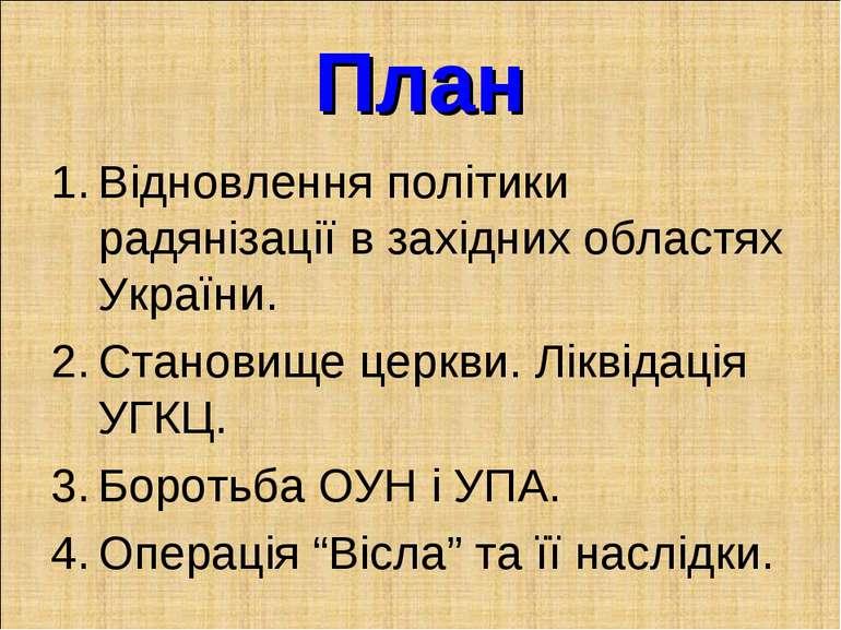План Відновлення політики радянізації в західних областях України. Становище ...