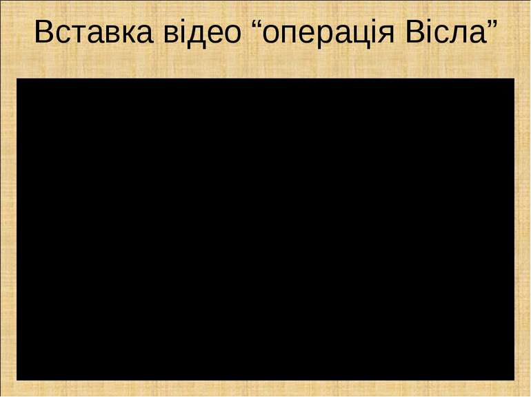 """Вставка відео """"операція Вісла"""""""