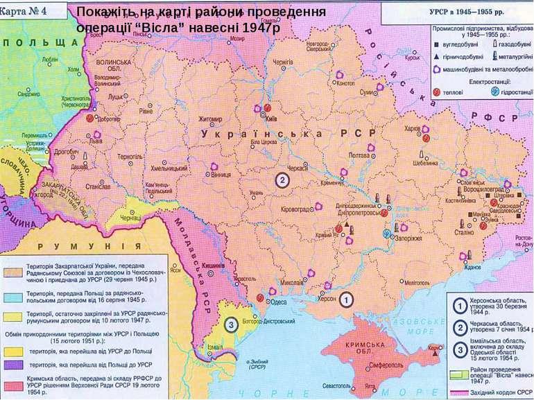 """Покажіть на карті райони проведення операції """"Вісла"""" навесні 1947р"""