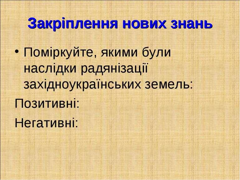 Закріплення нових знань Поміркуйте, якими були наслідки радянізації західноук...