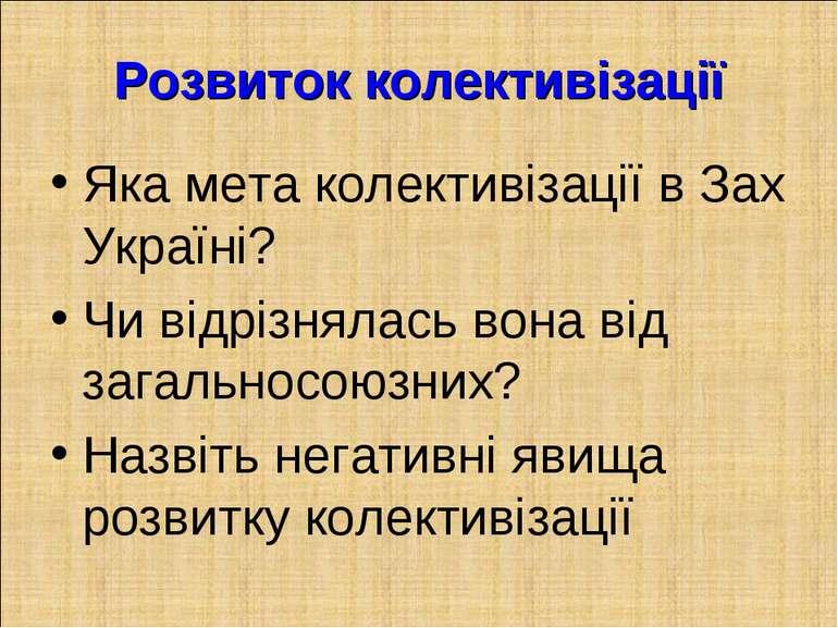 Розвиток колективізації Яка мета колективізації в Зах Україні? Чи відрізнялас...
