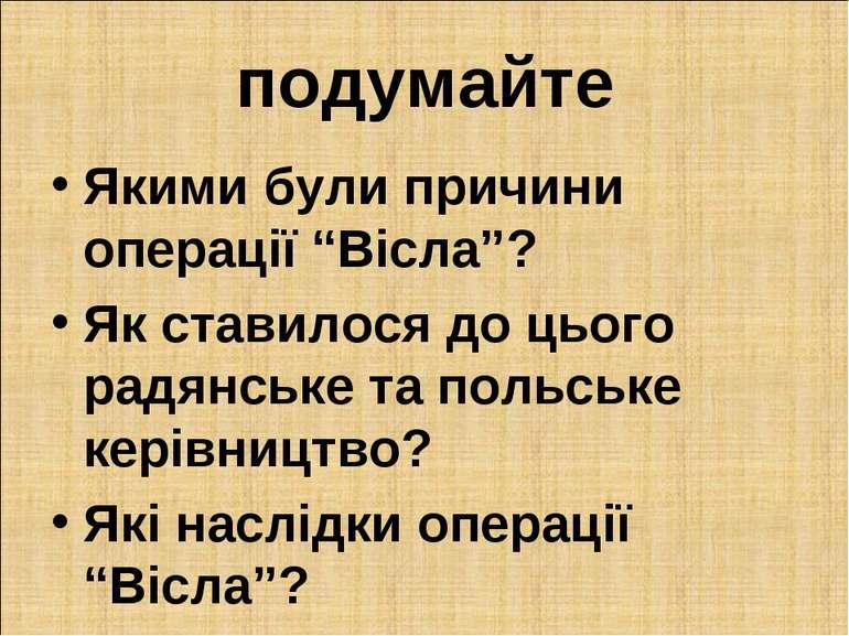 """подумайте Якими були причини операції """"Вісла""""? Як ставилося до цього радянськ..."""
