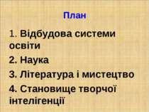 План 1. Відбудова системи освіти 2. Наука 3. Література і мистецтво 4. Станов...