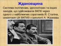 Ждановщина Система політичних, ідеологічних та інших заходів, що здійснювала ...