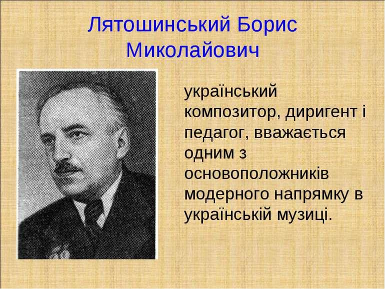 Лятошинський Борис Миколайович український композитор, диригент і педагог, вв...
