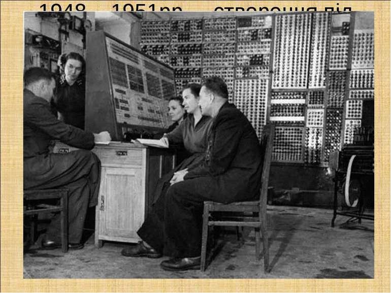 1948 – 1951рр. – створення під керівництвом С. Лебедєва першої в Європі малої...