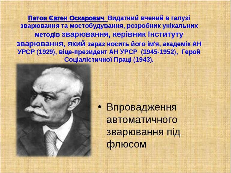 Патон Євген Оскарович Видатний вчений в галузі зварювання та мостобудування, ...