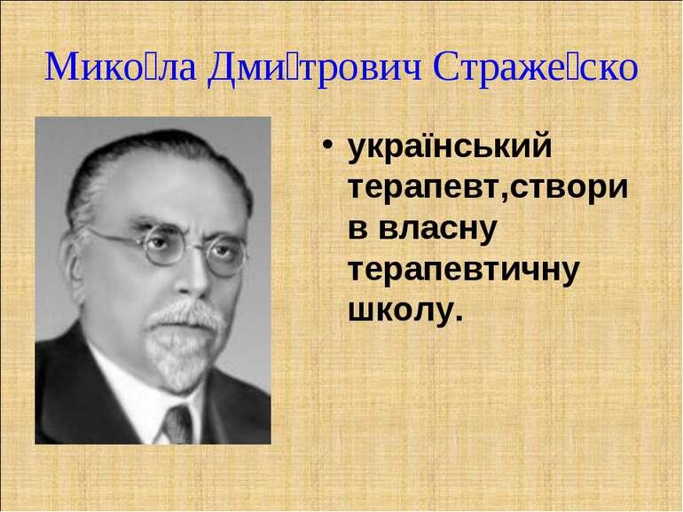 Мико ла Дми трович Страже ско український терапевт,створив власну терапевтичн...