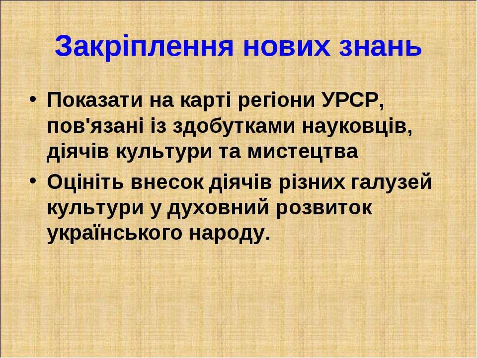 Закріплення нових знань Показати на карті регіони УРСР, пов'язані із здобутка...