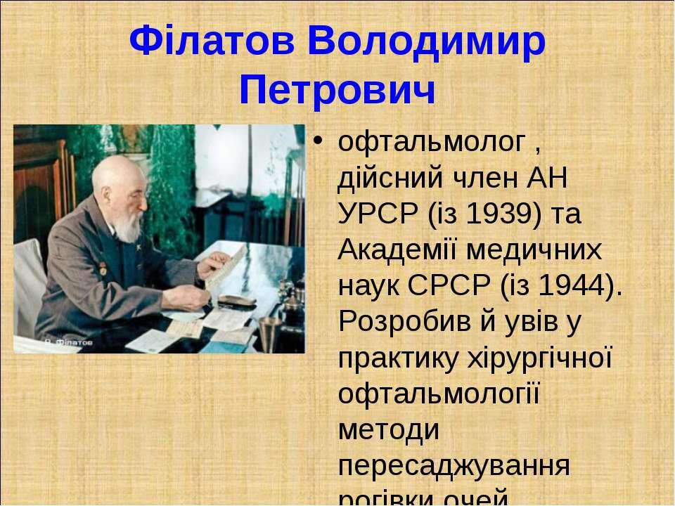 Філатов Володимир Петрович офтальмолог , дійсний член АН УРСР (із 1939) та Ак...