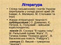 Література Спілка письменників і поетів України перебували у складі діючої ар...