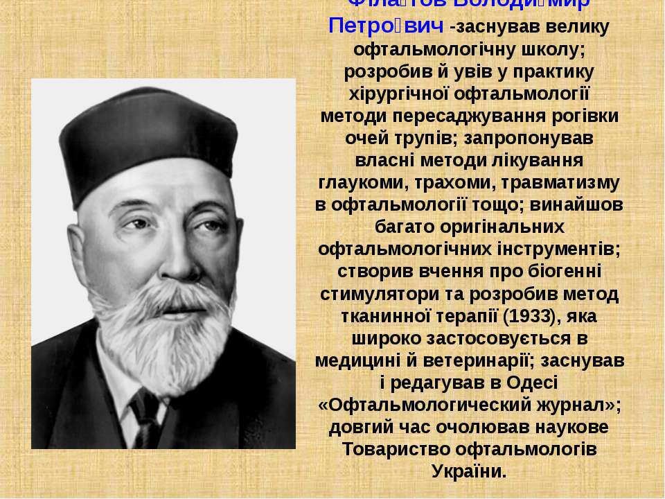 Філа тов Володи мир Петро вич -заснував велику офтальмологічну школу; розроби...