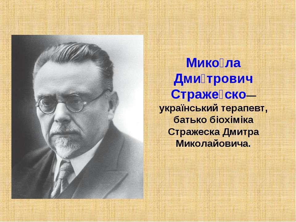Мико ла Дми трович Страже ско— український терапевт, батько біохіміка Стражес...