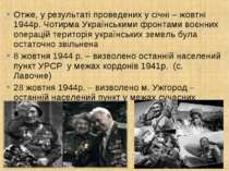 Отже, у результаті проведених у січні – жовтні 1944р. Чотирма Українськими фр...