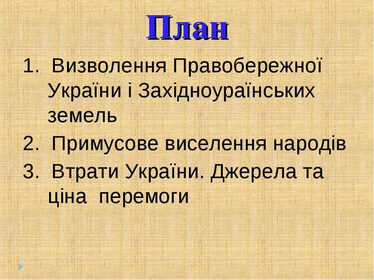 План 1. Визволення Правобережної України і Західноураїнських земель 2. Примус...