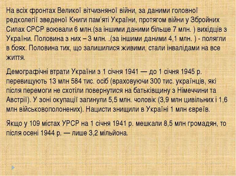 На всіх фронтах Великої вітчизняної війни, за даними головної редколегії звед...