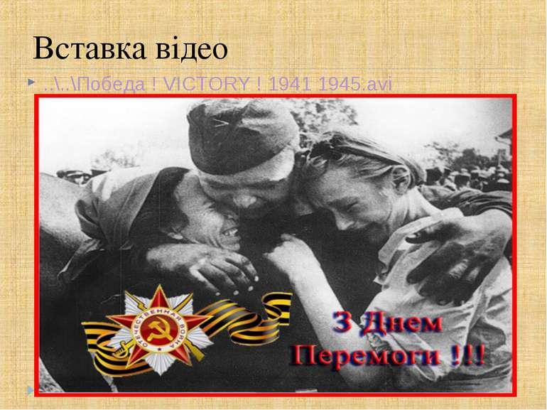 Вставка відео ..\..\Победа ! VICTORY ! 1941 1945.avi