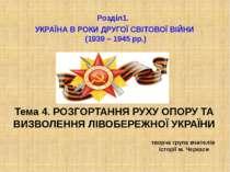 Розділ1. УКРАЇНА В РОКИ ДРУГОЇ СВІТОВОЇ ВІЙНИ (1939 – 1945 рр.) Тема 4. РОЗГО...