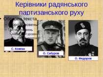 Керівники радянського партизанського руху С. Ковпак О. Сабуров О. Федоров