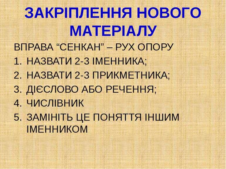 """ЗАКРІПЛЕННЯ НОВОГО МАТЕРІАЛУ ВПРАВА """"СЕНКАН"""" – РУХ ОПОРУ НАЗВАТИ 2-3 ІМЕННИКА..."""