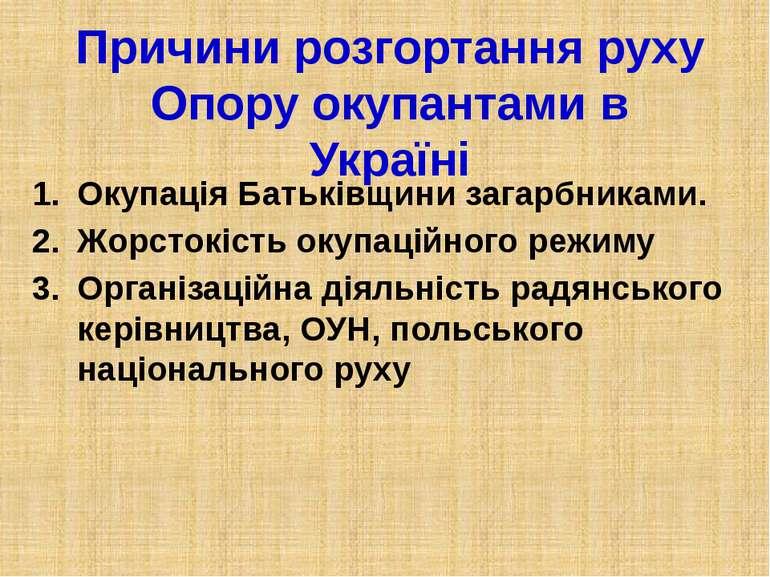 Причини розгортання руху Опору окупантами в Україні Окупація Батьківщини зага...