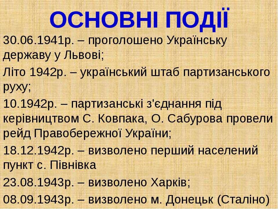 ОСНОВНІ ПОДІЇ 30.06.1941р. – проголошено Українську державу у Львові; Літо 19...