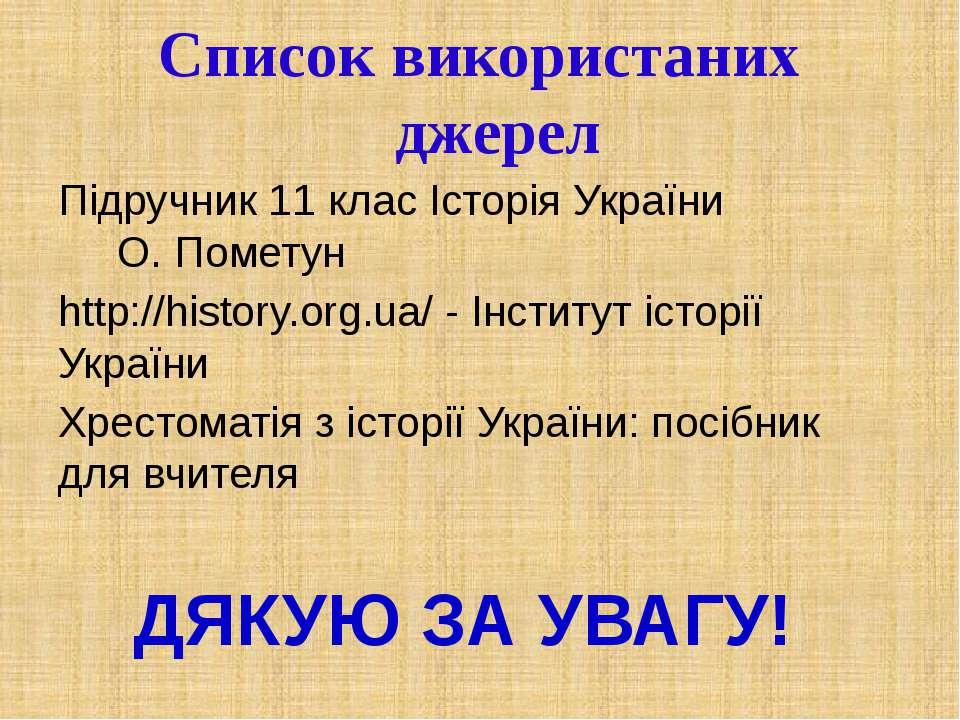 Підручник 11 клас Історія України О. Пометун http://history.org.ua/ - Інститу...