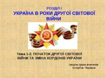 РОЗДІЛ І УКРАЇНА В РОКИ ДРУГОЇ СВІТОВОЇ ВІЙНИ (1939 – 1945 рр.) Тема 1-2. ПОЧ...