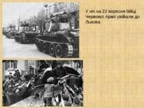 У ніч на 22 вересня бійці Червоної Армії увійшли до Львова.