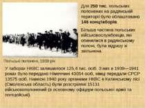 Польські полонені, 1939 рік Для 250 тис. польських полонених на радянській те...