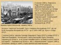 2 серпня 1940 р. Верховна Рада СРСР ухвалила прийняття Бессарабії та Північно...