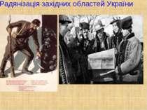 Радянізація західних областей України