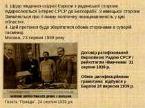 3. Щодо південно-східної Європи з радянської сторони підкреслюється інтерес С...