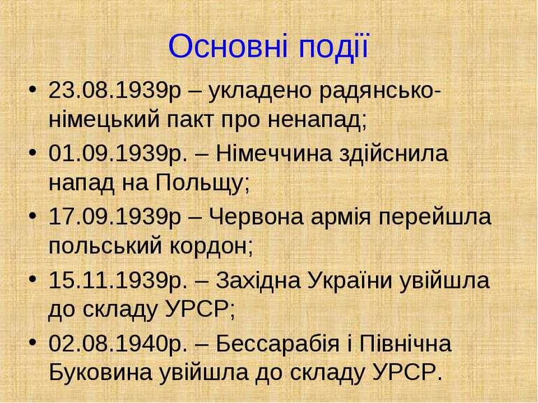 Основні події 23.08.1939р – укладено радянсько-німецький пакт про ненапад; 01...