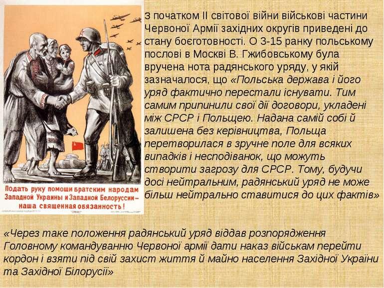 З початком ІІ світової війни військові частини Червоної Армії західних округі...