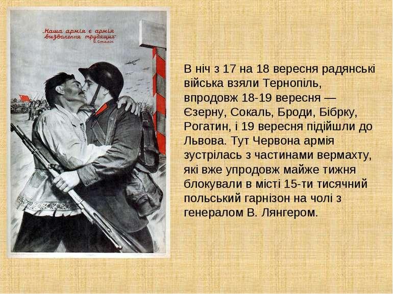 В ніч з 17 на 18 вересня радянські війська взяли Тернопіль, впродовж 18-19 ве...