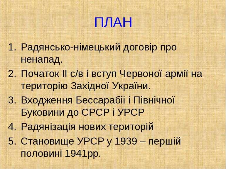 ПЛАН Радянсько-німецький договір про ненапад. Початок ІІ с/в і вступ Червоної...