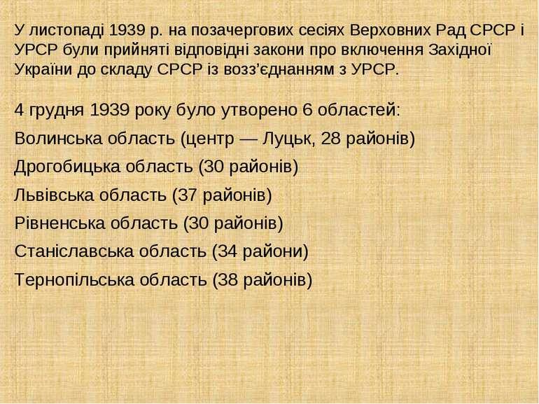 У листопаді 1939 р. на позачергових сесіях Верховних Рад СРСР і УРСР були при...