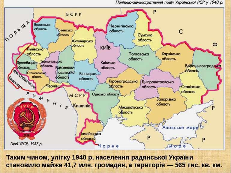 Таким чином, улітку 1940 р. населення радянської України становило майже 41,7...
