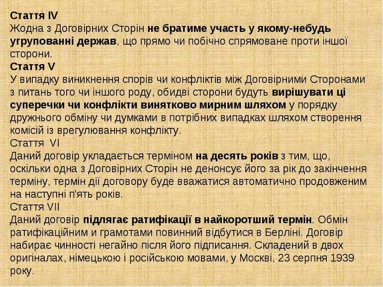 Стаття IV Жодна з Договірних Сторін не братиме участь у якому-небудь угрупова...