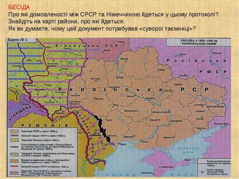 БЕСІДА Про які домовленості між СРСР та Німеччиною йдеться у цьому протоколі?...
